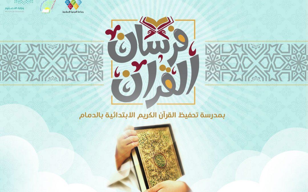 فرسان القرآن 3