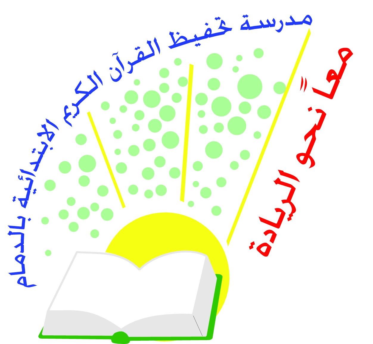 مدرسة تحفيظ القرآن الكريم الابتدائية بالدمام